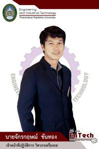 Jakkrit Khunthong