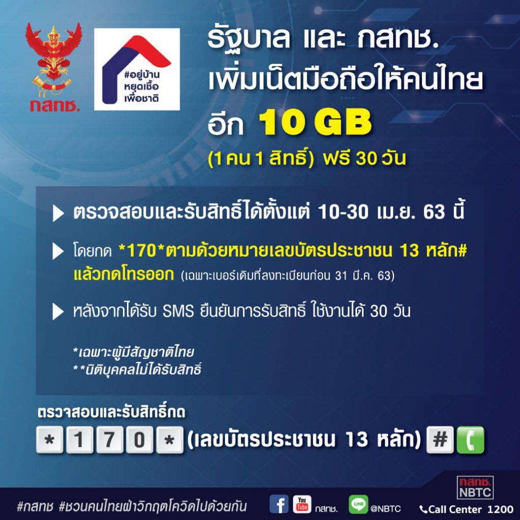 กสทช. เพิ่มเน็ตมือถือให้คนไทยอีก 10 GB