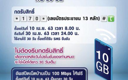 วิธีรับเน็ตมือถือ 10 GBฟรี