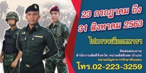 Updateการเรียกกำลังพลสำรองเข้ารับราชการทหารประจำปี2563