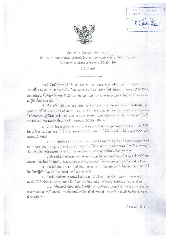 ประกาศมหาวิทยาลัยราชภัฏเพชรบุรี